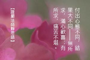 http://news.tzuchi.net/QuietThink.nsf/4FC712AFFFEEF5DB4825680000120D09/02759F1ECAAA0879482580D10000E954/$FILE/5117.jpg