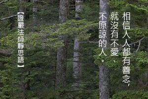 http://news.tzuchi.net/QuietThink.nsf/4FC712AFFFEEF5DB4825680000120D09/0375D77CA9A11187482580FF0000F27A/$FILE/5307.jpg