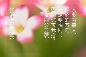 http://news.tzuchi.net/QuietThink.nsf/4FC712AFFFEEF5DB4825680000120D09/05D5447E06FD565C482580D100011F13/$FILE/5124.jpg