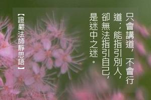 http://news.tzuchi.net/QuietThink.nsf/4FC712AFFFEEF5DB4825680000120D09/07334605537D1BF7482580C20001A249/$FILE/5041.jpg