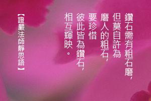 http://news.tzuchi.net/QuietThink.nsf/4FC712AFFFEEF5DB4825680000120D09/084D3BB4E8CA420F482580E90083D271/$FILE/5211.jpg