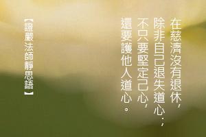 http://news.tzuchi.net/QuietThink.nsf/4FC712AFFFEEF5DB4825680000120D09/08E9748D0F75E215482580E9008385CB/$FILE/5204.jpg