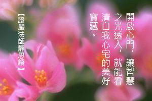 http://news.tzuchi.net/QuietThink.nsf/4FC712AFFFEEF5DB4825680000120D09/0A0EE1830F62EDC9482580DE00018522/$FILE/5181.jpg