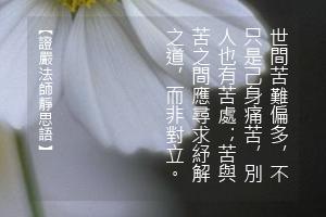 http://news.tzuchi.net/QuietThink.nsf/4FC712AFFFEEF5DB4825680000120D09/0CEA7A2A55F20958482580C2000190F3/$FILE/5039.jpg