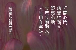 http://news.tzuchi.net/QuietThink.nsf/4FC712AFFFEEF5DB4825680000120D09/118011A3663B5AF7482580E200000F8F/$FILE/5194.jpg