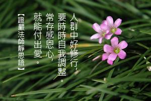 http://news.tzuchi.net/QuietThink.nsf/4FC712AFFFEEF5DB4825680000120D09/180BB47B2312474E482580B400006108/$FILE/4922.jpg