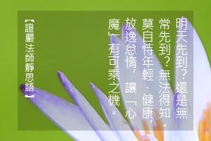 http://news.tzuchi.net/QuietThink.nsf/4FC712AFFFEEF5DB4825680000120D09/1F8FA17F6C5D656E482580C2000146F2/$FILE/5030.jpg