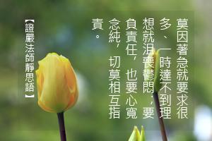 http://news.tzuchi.net/QuietThink.nsf/4FC712AFFFEEF5DB4825680000120D09/202DFCA0DC220799482580BC00000F2A/$FILE/4967.jpg