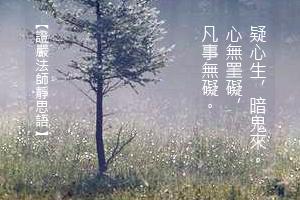 http://news.tzuchi.net/QuietThink.nsf/4FC712AFFFEEF5DB4825680000120D09/224431F48F691559482580F90001293A/$FILE/5263.jpg