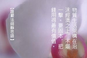http://news.tzuchi.net/QuietThink.nsf/4FC712AFFFEEF5DB4825680000120D09/25F0AC529CB9DE97482580ED00007ACB/$FILE/5225.jpg