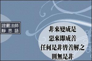 靜思語 Jing Si Aphorism