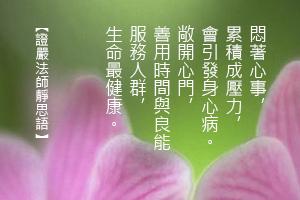 http://news.tzuchi.net/QuietThink.nsf/4FC712AFFFEEF5DB4825680000120D09/2C16149D9A18C3A0482580D70000BD49/$FILE/5139.jpg