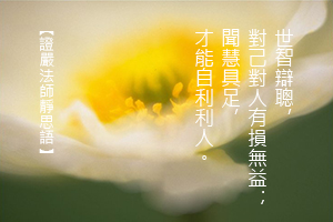 http://news.tzuchi.net/QuietThink.nsf/4FC712AFFFEEF5DB4825680000120D09/30AA4358350429C0482580E900839843/$FILE/5205.jpg