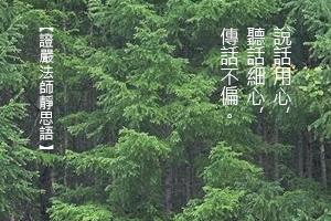 http://news.tzuchi.net/QuietThink.nsf/4FC712AFFFEEF5DB4825680000120D09/32EEC3651A4A9EA5482580FF0000EA03/$FILE/5306.jpg