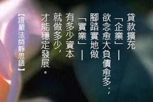 http://news.tzuchi.net/QuietThink.nsf/4FC712AFFFEEF5DB4825680000120D09/360886815E6FC52A482580ED000102FC/$FILE/5238.jpg