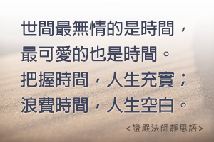 http://news.tzuchi.net/QuietThink.nsf/4FC712AFFFEEF5DB4825680000120D09/38DBD4EE1EB4EA85482580AD0002210D/$FILE/4847.jpg