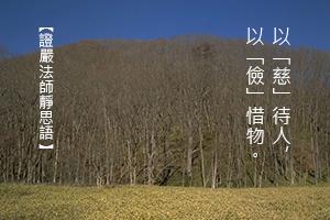 http://news.tzuchi.net/QuietThink.nsf/4FC712AFFFEEF5DB4825680000120D09/3F84594F7B53C581482580FA0000D66B/$FILE/5293.jpg
