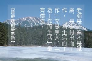 http://news.tzuchi.net/QuietThink.nsf/4FC712AFFFEEF5DB4825680000120D09/461B731CEFFC7F7D482580B20000C10E/$FILE/4902.jpg