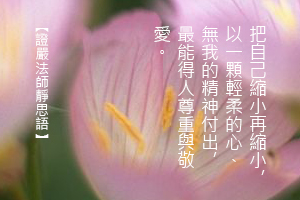 http://news.tzuchi.net/QuietThink.nsf/4FC712AFFFEEF5DB4825680000120D09/482CAD9FCA7A2B14482580D100008206/$FILE/5105.jpg