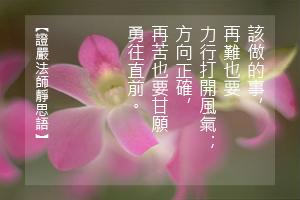 http://news.tzuchi.net/QuietThink.nsf/4FC712AFFFEEF5DB4825680000120D09/4A5AEC4BDCEE7E98482580E90083C99C/$FILE/5210.jpg
