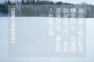 http://news.tzuchi.net/QuietThink.nsf/4FC712AFFFEEF5DB4825680000120D09/510447E225189010482580B20000D1B5/$FILE/4904.jpg