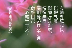 http://news.tzuchi.net/QuietThink.nsf/4FC712AFFFEEF5DB4825680000120D09/56F80263A8CF218D482580DE000195C6/$FILE/5183.jpg