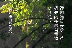 http://news.tzuchi.net/QuietThink.nsf/4FC712AFFFEEF5DB4825680000120D09/5855B751EA15C15D482580BC00002B2F/$FILE/4970.jpg