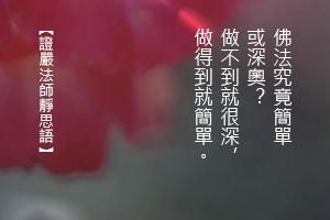 http://news.tzuchi.net/QuietThink.nsf/4FC712AFFFEEF5DB4825680000120D09/5D000DB267FA55B9482580E10083B5F6/$FILE/5188.jpg