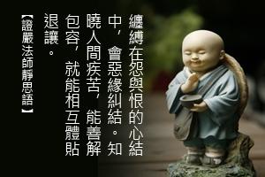 http://news.tzuchi.net/QuietThink.nsf/4FC712AFFFEEF5DB4825680000120D09/5F936C9F16F10F5E482580B4000126CB/$FILE/4942.jpg