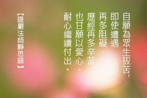 http://news.tzuchi.net/QuietThink.nsf/4FC712AFFFEEF5DB4825680000120D09/623A1B08D60FFE53482580D100010F54/$FILE/5122.jpg