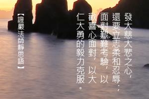 http://news.tzuchi.net/QuietThink.nsf/4FC712AFFFEEF5DB4825680000120D09/62E470F5B1BF92C0482580BC00004B9C/$FILE/4974.jpg