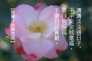http://news.tzuchi.net/QuietThink.nsf/4FC712AFFFEEF5DB4825680000120D09/65629221FAAF44B6482580ED0000ECCD/$FILE/5237.jpg