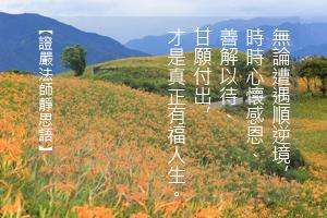 http://news.tzuchi.net/QuietThink.nsf/4FC712AFFFEEF5DB4825680000120D09/6B297DDAE7D30DD4482580BF0001BF71/$FILE/4990.jpg