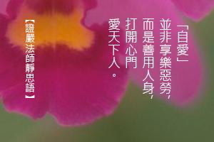 http://news.tzuchi.net/QuietThink.nsf/4FC712AFFFEEF5DB4825680000120D09/6DC706E62E94ADFC482580EA0000044D/$FILE/5212.jpg