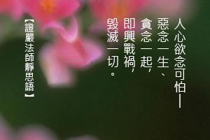 http://news.tzuchi.net/QuietThink.nsf/4FC712AFFFEEF5DB4825680000120D09/73D8ACA03168C971482580DE00017CEB/$FILE/5180.jpg