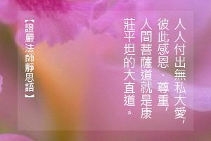 http://news.tzuchi.net/QuietThink.nsf/4FC712AFFFEEF5DB4825680000120D09/7465513176FF5164482580EA00004BC8/$FILE/5220.jpg