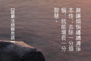 http://news.tzuchi.net/QuietThink.nsf/4FC712AFFFEEF5DB4825680000120D09/76B1C8023B871F59482580BC000054D6/$FILE/4975.jpg
