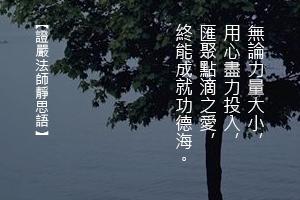 http://news.tzuchi.net/QuietThink.nsf/4FC712AFFFEEF5DB4825680000120D09/7A949F916CB7252C482580F90001848F/$FILE/5274.jpg