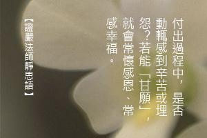 http://news.tzuchi.net/QuietThink.nsf/4FC712AFFFEEF5DB4825680000120D09/7AF49758435DBBCE482580C3000162FA/$FILE/5048.jpg