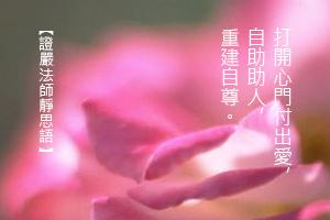 http://news.tzuchi.net/QuietThink.nsf/4FC712AFFFEEF5DB4825680000120D09/7B80388A7ADEBCCF482580F400010393/$FILE/5244.jpg