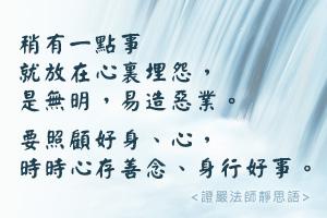 http://news.tzuchi.net/QuietThink.nsf/4FC712AFFFEEF5DB4825680000120D09/7C703C1D2D26825A482580AD0002137B/$FILE/4845.jpg
