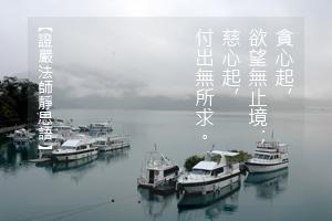 http://news.tzuchi.net/QuietThink.nsf/4FC712AFFFEEF5DB4825680000120D09/7F5AB2B7BCA026CB482580B400007250/$FILE/4924.jpg