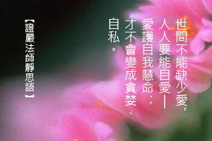 http://news.tzuchi.net/QuietThink.nsf/4FC712AFFFEEF5DB4825680000120D09/851845B2B8B180D8482580DE00018D68/$FILE/5182.jpg