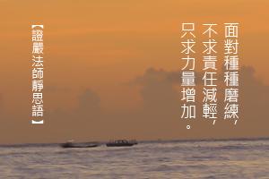 http://news.tzuchi.net/QuietThink.nsf/4FC712AFFFEEF5DB4825680000120D09/854C57112B0F79A0482580BC000067A1/$FILE/4977.jpg