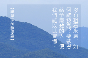 http://news.tzuchi.net/QuietThink.nsf/4FC712AFFFEEF5DB4825680000120D09/88A31E0D911A7AF5482580BC0000D0D5/$FILE/4988.jpg