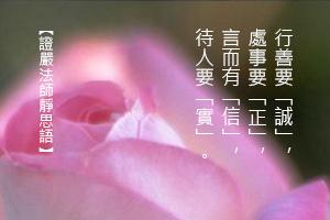 http://news.tzuchi.net/QuietThink.nsf/4FC712AFFFEEF5DB4825680000120D09/88FA7AB4454A3F6D482580D00000B34F/$FILE/5099.jpg