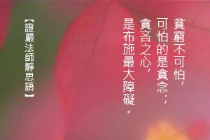 http://news.tzuchi.net/QuietThink.nsf/4FC712AFFFEEF5DB4825680000120D09/8B3EE43681DCFCFF482580E20000273D/$FILE/5197.jpg