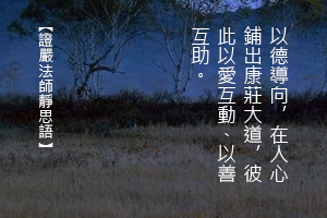 http://news.tzuchi.net/QuietThink.nsf/4FC712AFFFEEF5DB4825680000120D09/952F3E39B777BC3D482580FA0000AE7F/$FILE/5288.jpg