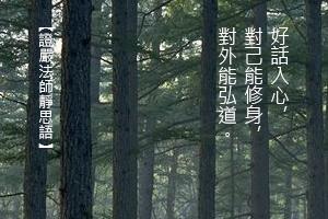 http://news.tzuchi.net/QuietThink.nsf/4FC712AFFFEEF5DB4825680000120D09/9876F664AEB785C94825810C00019F6D/$FILE/5339.jpg