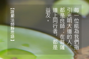 http://news.tzuchi.net/QuietThink.nsf/4FC712AFFFEEF5DB4825680000120D09/9A6658A313CB0E58482580C200013EA9/$FILE/5029.jpg